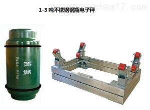 SCS 双层防水2吨不锈钢电子钢瓶称价格