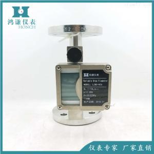 LZWD-W05 微小流量金属管浮子流量计包邮上海品质优