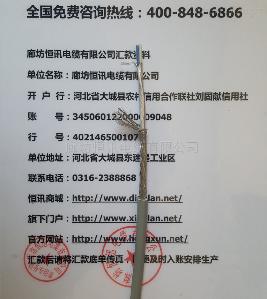 數據傳輸信號電纜RS-485價格