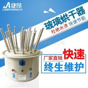C30型 上海捷昂玻璃儀器氣流烘干器