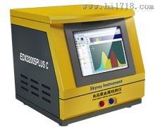 EDX1800BS 江苏高精度ROHS检测仪EDX1800BS