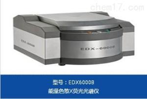 EDX1800B 江蘇X射線鍍層測厚儀