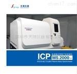 国产等离子体质谱仪 ICP2000E 天瑞仪器价格
