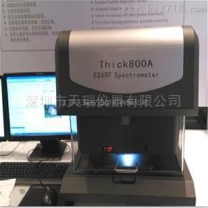 X光鍍層測厚儀