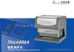 电子元器件荧光镀层测厚仪供应