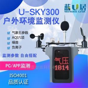 U-SKY300-VOCs 城市大气VOCs环境监测仪器