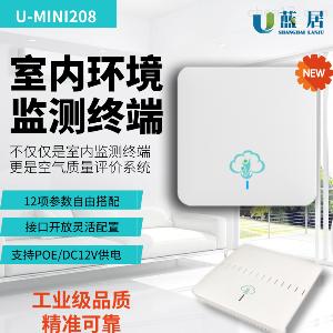 U-MINI208 U-MINI208室内空气质量评价系统监测终端