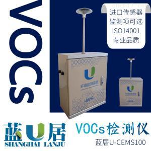 工业厂区VOCs监测仪器设备