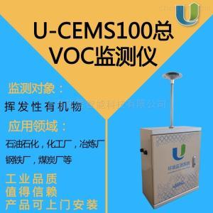 烟气总VOC监测仪器设备