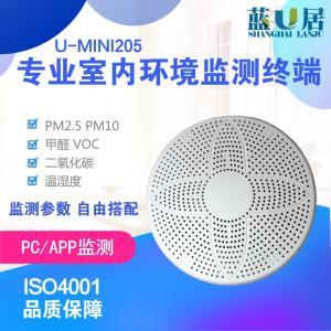 U-MINI205 室内多参数环境监测仪器U-MINI205