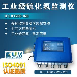 U-LIFE200-H2S 工业级硫化氢监测仪U-LIFE200-H2S