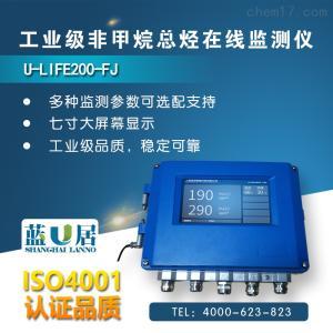 U-LIFE200 非甲烷总烃在线监测仪器