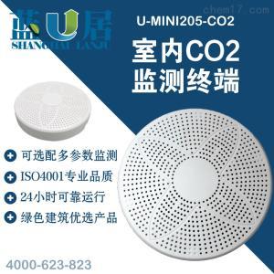 U-MINI205-CO2 室内二氧化碳监测仪器U-MINI205-CO2