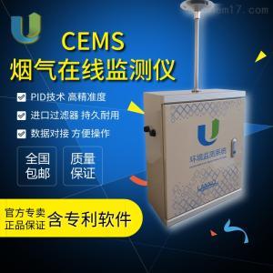 U-CEMS500 工业烟气在线监测设备