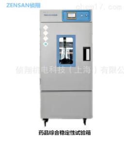 现货热销侦翔ZSW-H100综合药品稳定性试验箱