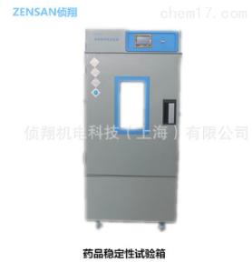 偵翔ZSW-500穩定性試驗箱 智能型穩定考察箱