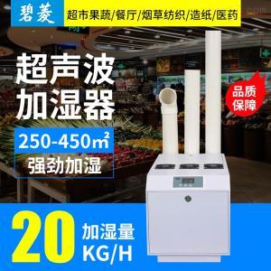 江苏超声波工业加湿器哪里有卖