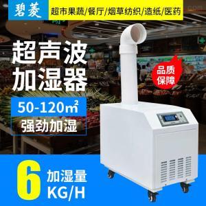 厦门工业超声波加湿器卖多少钱一台