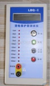 專業生產|漏電保護測試儀