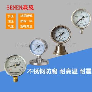 YA-150B 氨用压力表