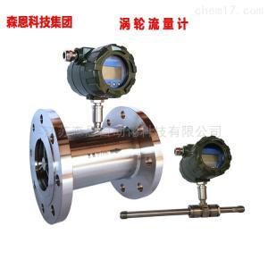 LWGY 锂电池供电液体涡轮流量计