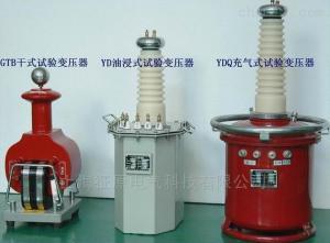 YDJ-10KVA/100KV 交流耐压试验变压器