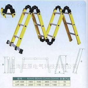 LHF-645 绝缘多功能折叠梯