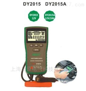 DY2015蓄电池检测仪