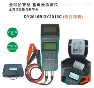 DY2015C蓄电池检测仪(带打印机)