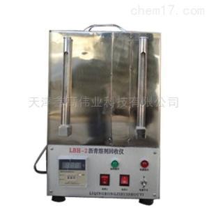 LBH-2 瀝青溶劑回收儀