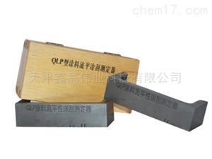 QLP型 涂料流平涂刮測定儀