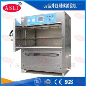 紫外线加速耐候试验箱用途