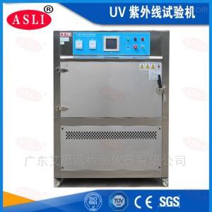 紫外线加速耐候试验箱定制