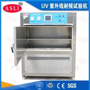 紫外线加速耐候试验箱参数