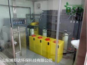 BSDSYS 通化市疾控中心实验室废水处理装置供应