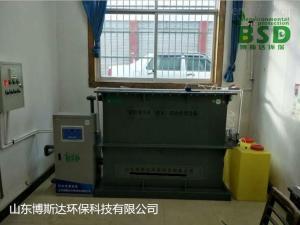 BSDSYS 铜川市疾控中心实验室废水处理装置厂家