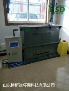 BSDSYS 內江市疾控中心污水處理設備供應