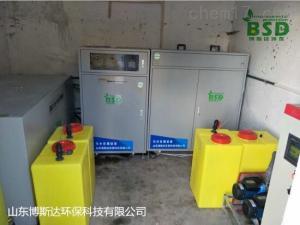 BSDSYS 南平市疾控中心污水处理设备定制