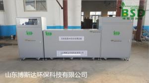 BSDSYS 大同市疾控中心实验室污水处理设备定制