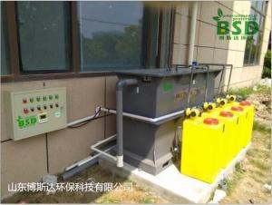 BSDSYS 商丘市疾控中心实验室污水处理设备厂家