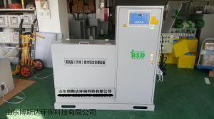 BSDSYS 金昌市疾控中心实验室废水处理装置供应