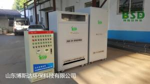 BSDSYS 臺州市疾控中心實驗室廢水處理裝置供應