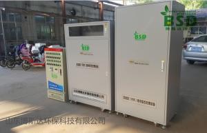 BSDSYS 阜阳市疾控中心实验室污水处理设备定制