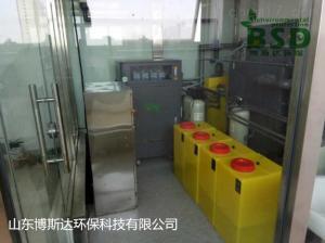 BSDSYS 舟山市疾控中心实验室废水处理装置供应