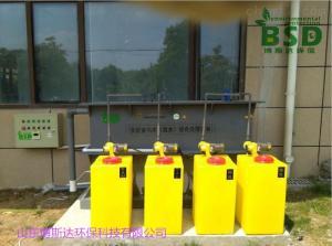 BSDSYS 淮北市疾控中心实验室废水处理装置定制