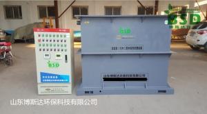 BSDSYS 肇庆市疾控中心废水处理装置供应