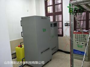 BSDSYS 洛阳市疾控中心实验室废水处理装置厂家
