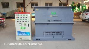 BSDSYS 江門市疾控中心污水處理設備供應