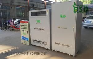 BSDSYS 張家界市疾控中心實驗室污水處理設備定制