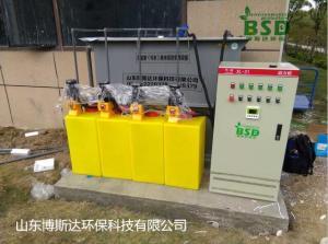 BSDSYS 黔西南布依族苗族自治州疾控中心实验室污水处理设备厂家